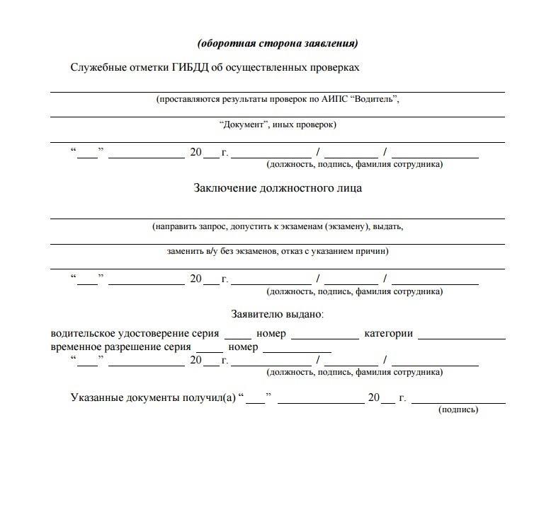 Бланк заявления на замену водительского удостоверения