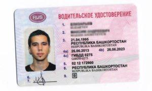 Пластиковое водительское удостоверение