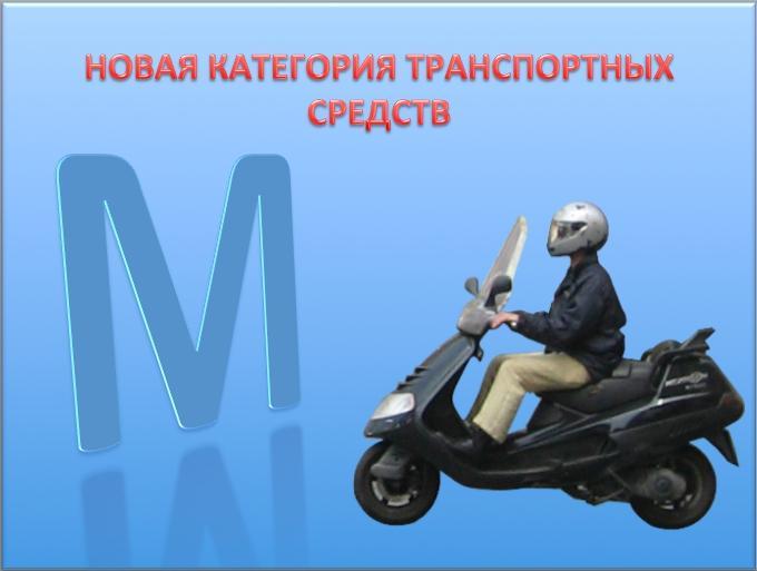 Категория М транспортных средств