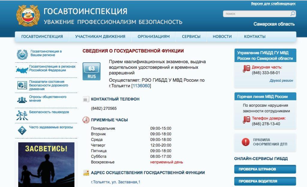 Сайт ГИБДД