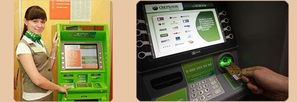 Оплата госпошлины через банкоматы Сбербанка