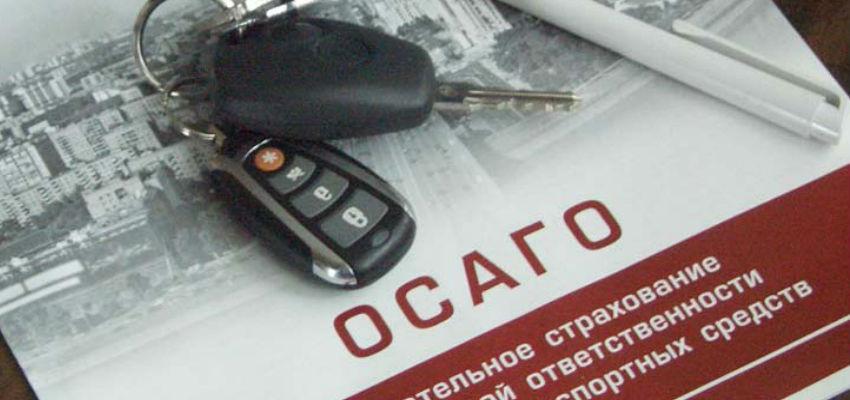 Как проверить коэффициент ОСАГО по водительскому удостоверению