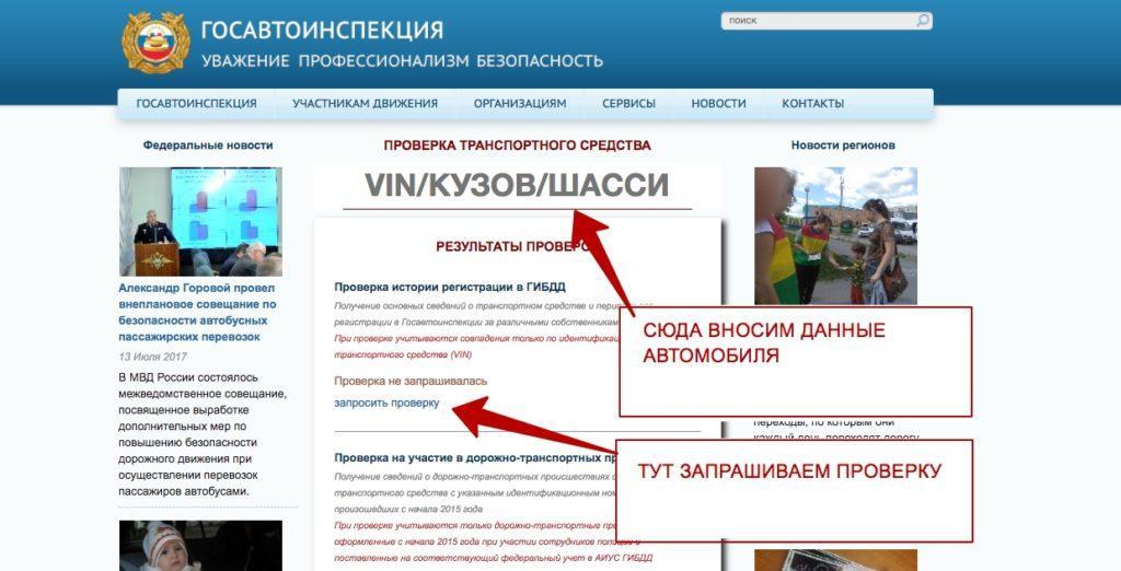 согласен всем выше проверка по vin номеру в казахстане Вам зайти сайт, где