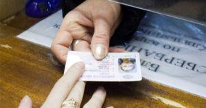 Выдача дубликата водительского удостоверения