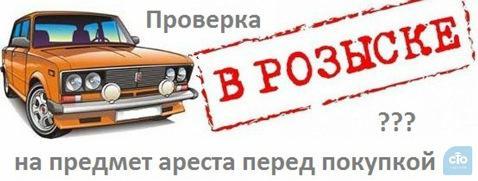 первым!Прочтите как проверить машину на отягощения при покупке специалист Службы