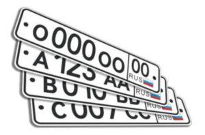 Номерные знаки автомобилей РФ