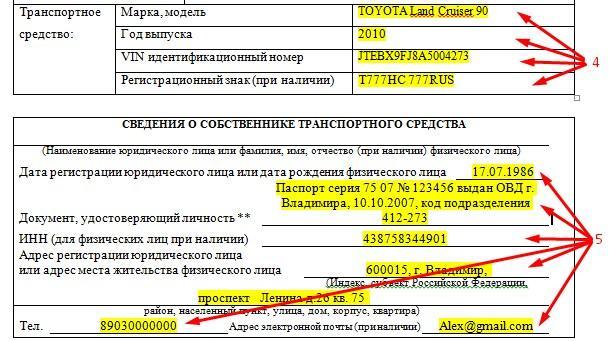 Заявление в ГИБДД на регистрацию автомобиля