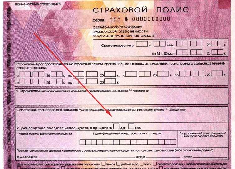 Бланк ОСАГО 2018