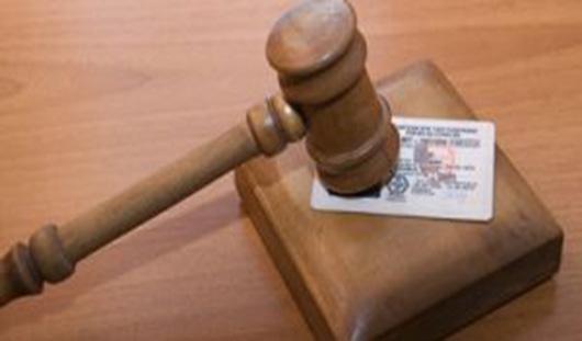 Суд лишил водительских прав