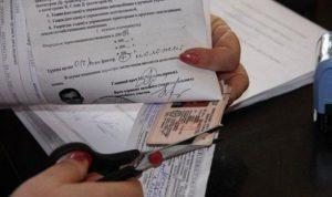 Уничтожение водительского удостоверения