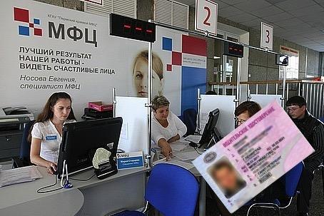 Можно ли обменять водительское удостоверение в МФЦ