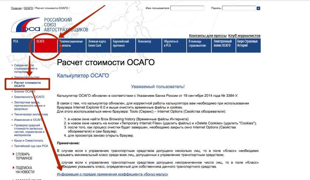 Сайт российского союза автостраховщиков