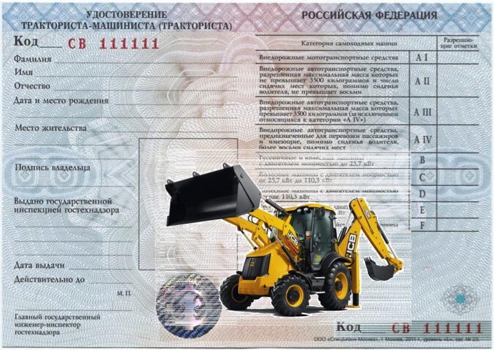 Удостоверение тракториста машиниста