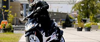 Управление скутером