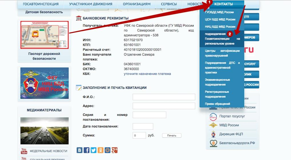 Сервис ГИБДД по проверке штрафов