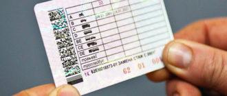 Оборотная сторона водительского удостоверения