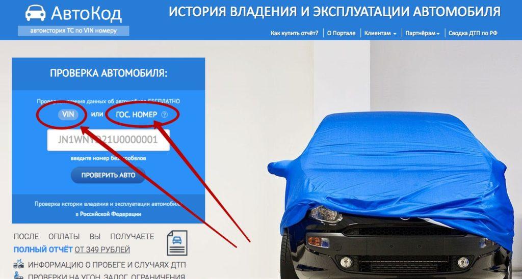 как проверить машину на дтп по гос номеру бесплатно в россии срок исковой давности по кредиту форум