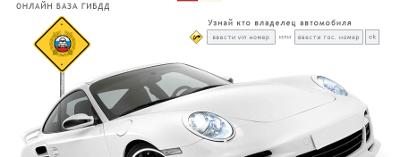 Как узнать на ком зарегистрирован автомобиль по гос номеру онлайн бесплатно