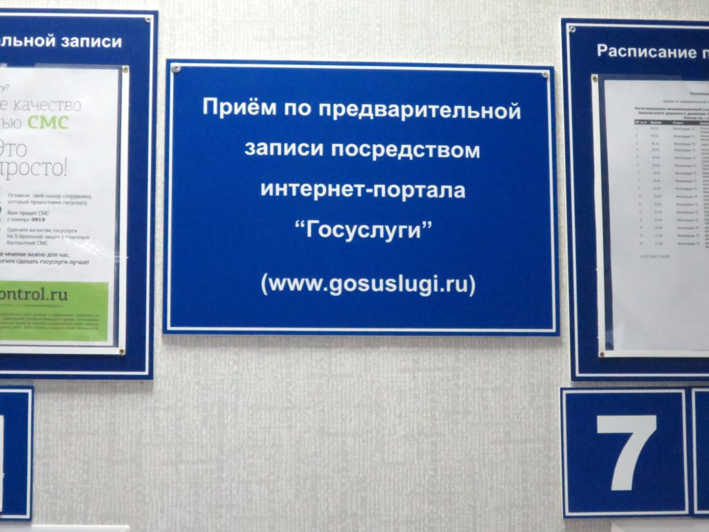 окна регистрации через госуслуги
