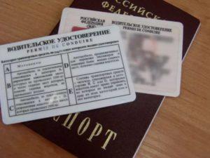 паспорт и права