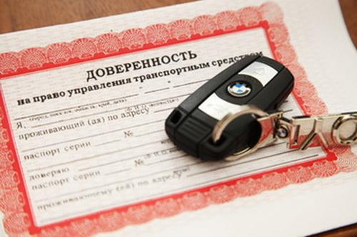 Нужна ли доверенность от юридического лица на управление автомобилем