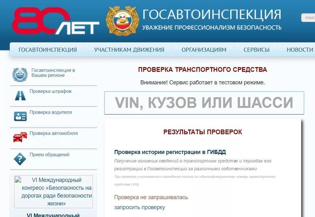 Изображение - Как проверить кредит на машину 777