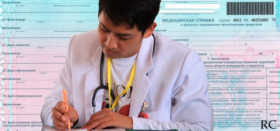 Срок действия медицинской справки для водительских прав