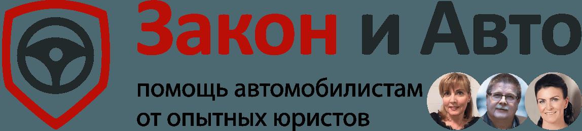 ZakonIAvto.ru
